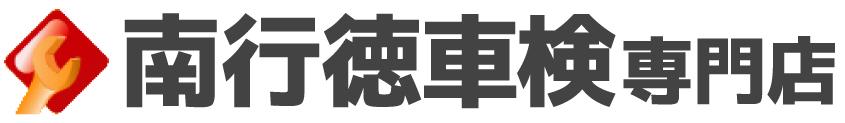 南行徳車検専門店
