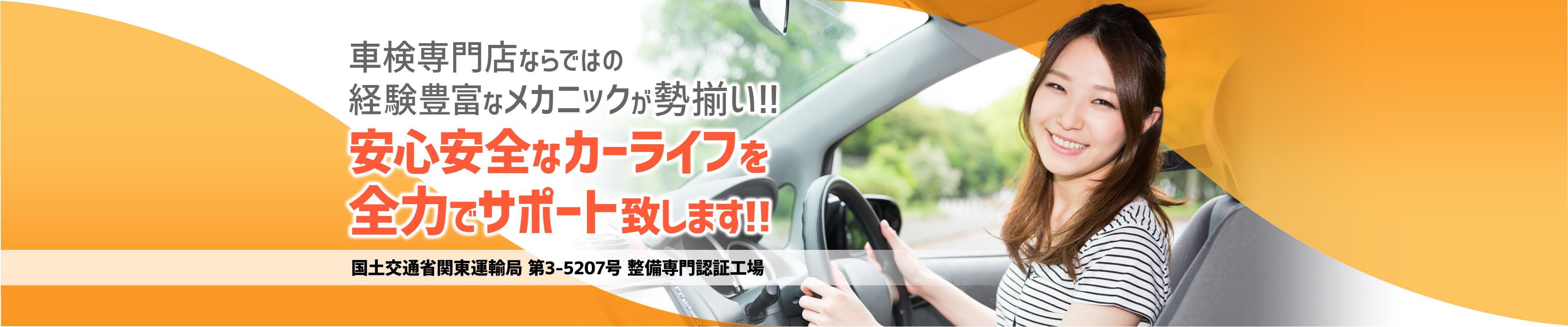 車検専門店ならではの経験豊富なメカニックが勢揃い!
